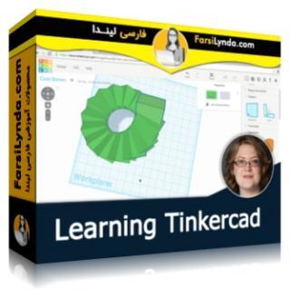 لیندا _ آموزش Tinkercad (با زیرنویس فارسی AI)