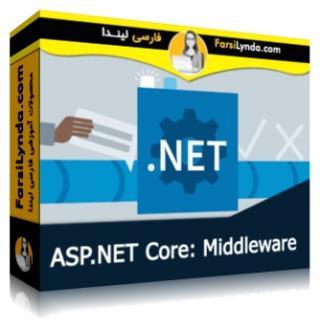 لیندا _ آموزش Middleware در ASP.NET Core (با زیرنویس فارسی AI)