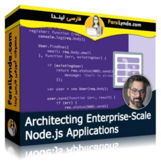 لیندا _ آموزش معماری اپلیکیشن های Enterprise-Scale با Node.js (با زیرنویس)
