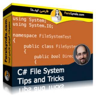 لیندا _ آموزش نکته ها و ترفندهای فایل سیستم در سی شارپ #C (با زیرنویس)