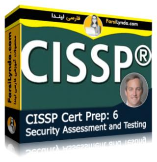 لیندا _ آموزش کسب گواهی CISSP بخش 6 : ارزیابی امنیت و آزمون (با زیرنویس فارسی AI)