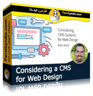 لیندا _ آموزش ملاحظات طراحی CMS برای وب - سیستم مدیریت محتوا - (با زیرنویس)