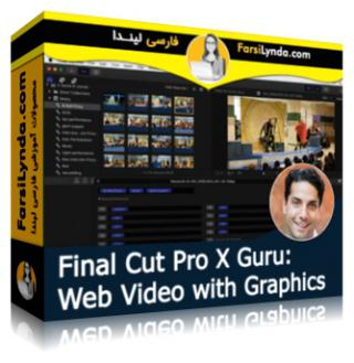 لیندا _ آموزش Final Cut Pro X : ساخت ویدیو برای وب (با زیرنویس)