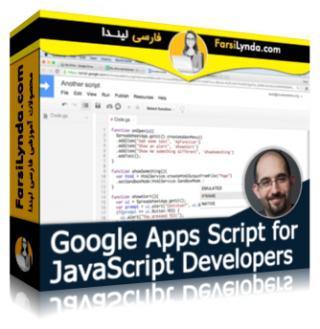 لیندا _ آموزش گوگل Apps Script برای برنامه نویسان جاوااسکریپت (با زیرنویس فارسی AI)