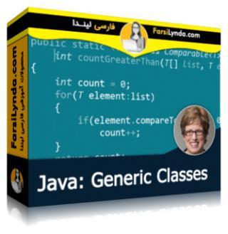 لیندا _ آموزش کلاسهای Generic در جاوا (با زیرنویس)