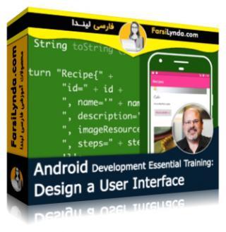 لیندا _ آموزش جامع توسعه اندروید: طراحی یک رابط کاربری در اندروید استودیو (با زیرنویس فارسی AI)