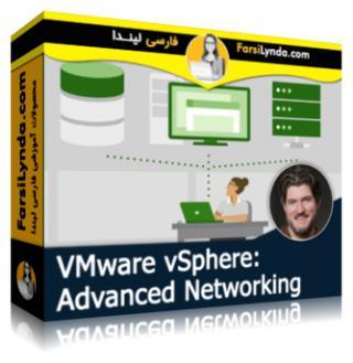 لیندا _ آموزش VMware vSphere: شبکه سازی پیشرفته (با زیرنویس فارسی AI)