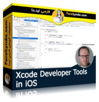 لیندا _ آموزش ابزارهای توسعه و دیباگ Xcode در iOS (با زیرنویس)