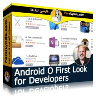 لیندا _ آموزش آشنایی با اندروید O برای توسعه دهندگان (با زیرنویس)