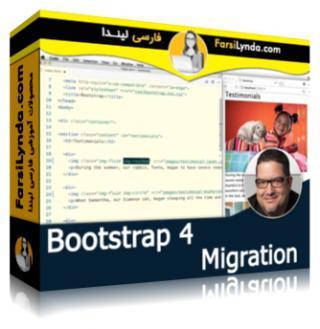 لیندا _  آموزش مهاجرت به بوت استرپ 4 (با زیرنویس فارسی AI)