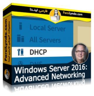 لیندا _ آموزش ویندوز سرور 2016 : ویژگی های پیشرفته شبکه (با زیرنویس)