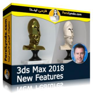 لیندا _ آموزش امکانات جدید در 3ds Max 2018 (با زیرنویس فارسی AI)