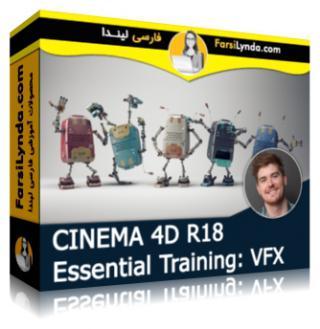 لیندا _ آموزش جامع Cinema 4D R18: ساخت جلوه های ویژه VFX (با زیرنویس)
