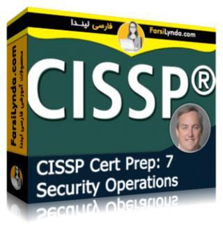لیندا _ آموزش کسب گواهی CISSP بخش 7 : عملیات امنیتی (با زیرنویس)