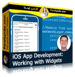 لیندا _ آموزش توسعه اَپ های iOS : کار با ویجتها (با زیرنویس)