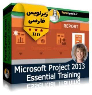 لیندا _ آموزش جامع مایکروسافت پروجکت 2013 (با زیرنویس فارسی)