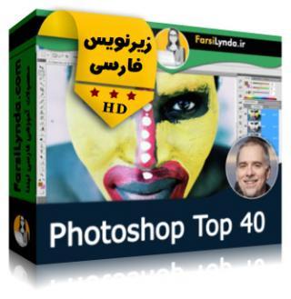 لیندا _ آموزش 40 تکنیک برتر فتوشاپ (با زیرنویس فارسی)