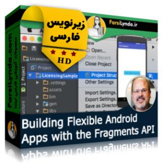 لیندا _ آموزش ساخت برنامه های انعطاف پذیر اندروید با API Fragments  (با زیرنویس فارسی)