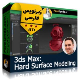 لیندا _ آموزش جامع و پیشرفته مدل سازی سطوح سخت در 3ds Max (با زیرنویس فارسی)