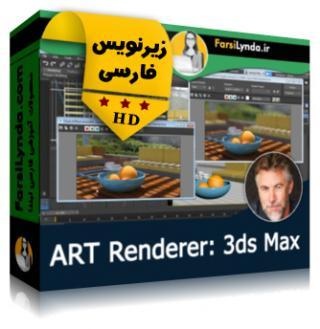 لیندا _ آموزش ART رندرر برای 3ds Max (با زیرنویس فارسی)