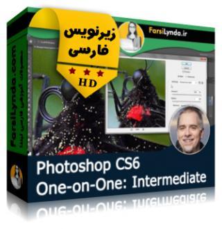 لیندا _ آموزش جامع یک-به-یک متوسطه فتوشاپ CS6 (با زیرنویس فارسی)