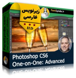 لیندا _ آموزش جامع یک-به-یک پیشرفته فتوشاپ CS6 (با زیرنویس فارسی)