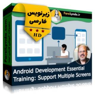 لیندا _ آموزش جامع توسعه اندروید: پشتیبانی از برنامه های چند صفحه ای (با زیرنویس فارسی)