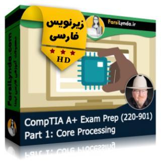 لیندا _ آموزش کسب گواهی (CompTIA A+ (220-901 بخش 1: پردازنده اصلی (با زیرنویس فارسی)