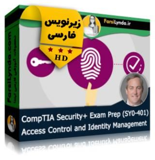 لیندا _ آموزش کسب گواهی (CompTIA Security+ (SY0-401 : کنترل دسترسی و مدیریت هویت (با زیرنویس فارسی)
