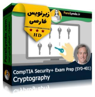 لیندا _ آموزش کسب گواهی (CompTIA Security+ (SY0-401 : رمزنگاری (با زیرنویس فارسی)