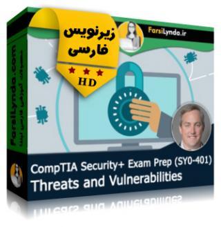 لیندا _ آموزش کسب گواهی (CompTIA Security+ (SY0-401 : تهدیدات و آسیب پذیری ها (با زیرنویس فارسی)