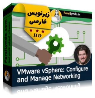لیندا _ آموزش VMware vSphere: پیکربندی و مدیریت شبکه (با زیرنویس فارسی)