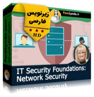 لیندا _ آموزش اصول امنیت IT : امنیت شبکه (با زیرنویس فارسی)