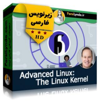 لیندا _ آموزش پیشرفته لینوکس : هسته لینوکس (با زیرنویس فارسی)