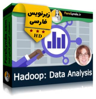 لیندا _ آموزش Hadoop: تجزیه و تحلیل داده ها (با زیرنویس فارسی)