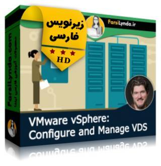 لیندا _ آموزش VMware vSphere : تنظیمات و مدیریت VDS (با زیرنویس فارسی)