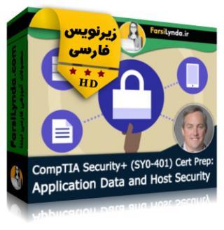 لیندا _ آموزش کسب گواهی (CompTIA Security+ (SY0-401 : امنیت داده های برنامه و میزبان (با زیرنویس فارسی)
