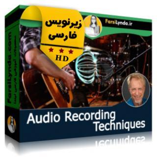 لیندا _ آموزش تکنیک های ضبط صدا (با زیرنویس)
