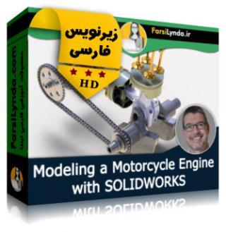لیندا _ آموزش مدلسازی یک موتور موتورسیکلت با سالیدورکز (با زیرنویس فارسی)