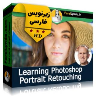 لیندا _ آموزش روتوش عکس پرتره در فتوشاپ (با زیرنویس فارسی)