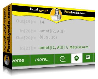 لیندا _ آموزش Mathematica 11 (با زیرنویس فارسی AI)