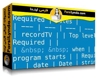 لیندا _ آموزش مستندسازی API با JSON و XML (با زیرنویس)