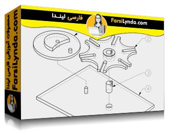 لیندا _ آموزش جامع MicroStation 3D (با زیرنویس)