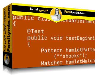 لیندا _ آموزش جاوا برای متخصصین علم داده (با زیرنویس فارسی AI)
