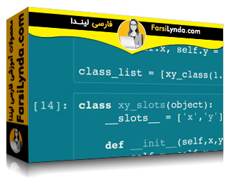 لیندا _ آموزش برنامه نویسی موثر در پایتون  (با زیرنویس)