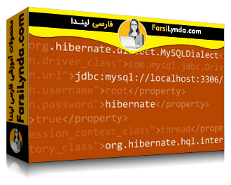 لیندا _ آموزش  دسترسی به پایگاه داده جاوا با Hibernate (با زیرنویس)