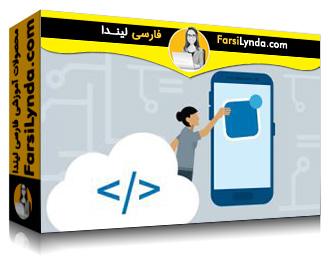 لیندا _ آموزش ساخت برنامه های اندروید با سرویس های ابر (با زیرنویس فارسی AI)