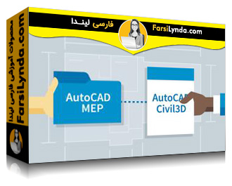 لیندا _ آموزش مدیریت BIM در اتوکد MEP و اتوکد Civil 3D (با زیرنویس فارسی AI)