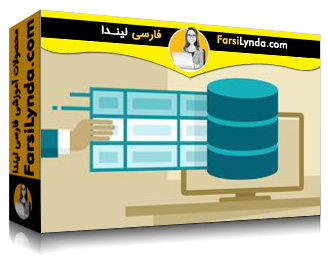 لیندا _ آموزش طراحی راه حل های دیتابیس در SQL Server 2016 (با زیرنویس فارسی AI)