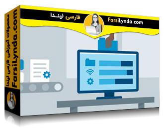 لیندا _ آموزش پیکربندی و پشتیبانی سرویس ها در ویندوز 10 (با زیرنویس فارسی AI)